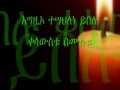 In remembrance of Abune Petros a Martyr of the Millenium ( 29th of July 1936) R.I.P